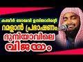 റമളാൻ പ്രഭാഷണം  ദുനിയാവിലെ വിജയം    Kabeer Baqavi 2018   Latest Islamic Speech In Malayalam