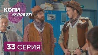 Копы на работе - 1 сезон - 33 серия | ЮМОР ICTV