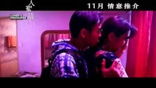 戀人絮語電影劇照1