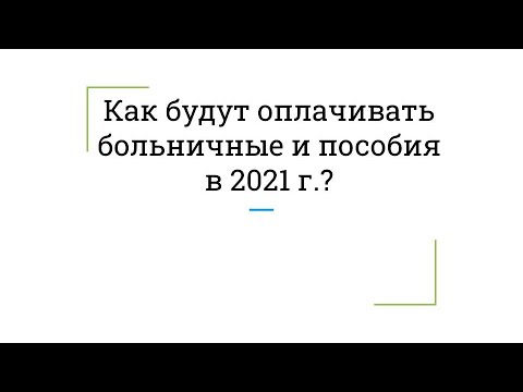 Как получить оплату больничного и пособий в 2021 г  Видео для сотрудников