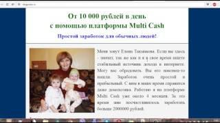 """Платформа """"Multi Cash"""". Отзыв о вымышленном заработке Елены Такмаковой"""