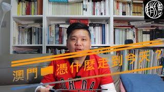 (中文字幕)林兆波對抗習近平的勇氣!茂名再爆激烈抗爭;澳門🇲🇴金融中心與黃賭中心的不可能定律!20191220