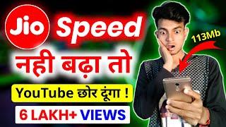 Jio Internet Speed नही हुआ तो YouTube छोर दूंगा ! Jio Net Speed Kaise Badhaye | Jio Internet Speed