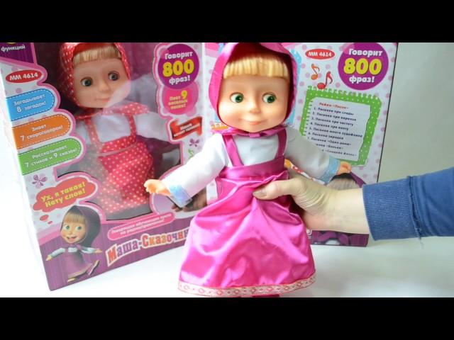 Видео Интерактивная кукла Маша