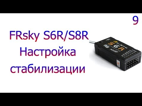 Настройка приемников S6R/S8R для режимов стабилизации и горизонтального полета
