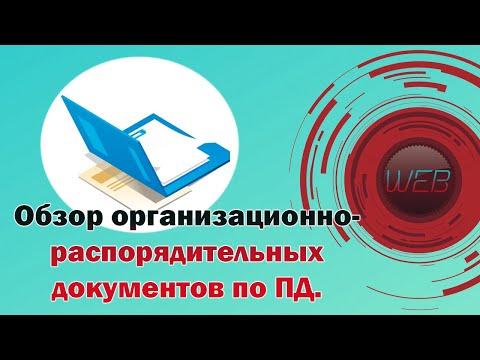 🔴Обзор организационно-распорядительных документов по ПД: правила составления (2020).
