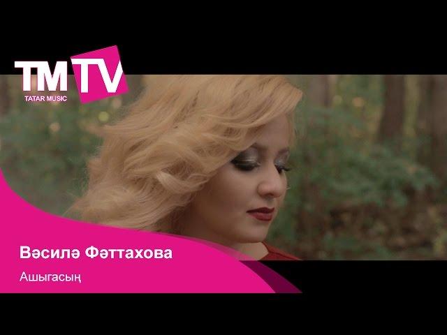 Василя Фаттахова — АшыгасыҢ — клип