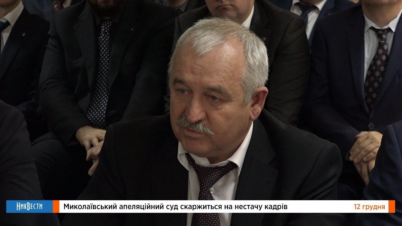 Николаевский апелляционный суд жалуется на нехватку кадров
