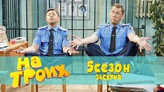 На троих 5 сезон 34 серия | Кража, Мусора, Медитация!