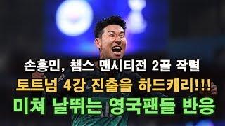 (영국반응) 손흥민, 토트넘 멱살잡고 챔스 4강으로 하드캐리