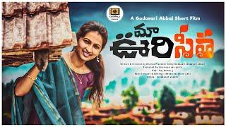 Maa Voori Seetha   Telugu full Short film   మా ఊరి సీత Ft.@Godavariabbai   2021 Telugu  Short film