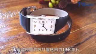 【自製影片/硬岑兜瑞咪】Tiffany & Co. 經典East West腕錶