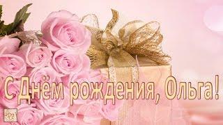 С Днём рождения, Ольга!