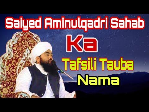 Aulade Gause Azam Saiye Aminulqadri sahab  ki Tafsili Tauba Nama 30-10-2019