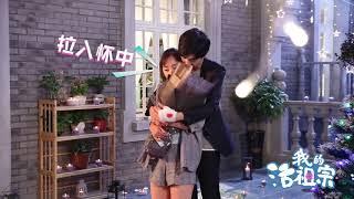 【花絮】《親愛的活祖宗》甄駿上演求婚七部曲