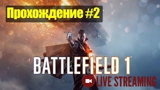 Battlefiled 1●Live Stream●Прохождение Сюжета #2 BATTLEFIELD 1 Walkthrough Gameplay Part 2