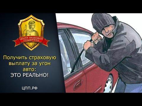 """""""АВТОУГОН"""" ► Как получить страховую выплату за угон автомобиля?"""
