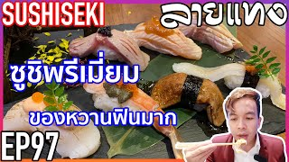 ซูชิ อาหารญี่ปุ่นพรีเมี่ยม SUSHI SEKI ที่ The Emquartier ฟินๆยาวๆไป } Laitang ลายแทง EP : 97