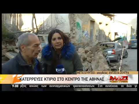 Κατέρρευσε Κτίριο στο Κέντρο της Αθήνας | 10/2/2019 | ΕΡΤ