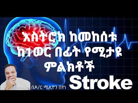 እስትሮክ/stroke /ከመከሰቱ ከ 1ወር በፊት ሰውነታችን ላይ የሚከሰቱ ምልክቶች ምንድናቸው?/Warning sign of stroke before 1month