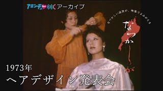 1973年のヘアデザイン発表会【なつかしが】