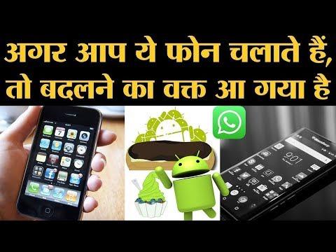 इन Smartphones में बंद हो रहा है WhatsApp | Asal news