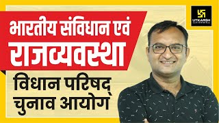 विधान परिषद्, चुनाव आयोग || For RAS Pre, SI, HM इत्यादि || By Dr. Dinesh Gehlot