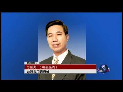 美國之音專訪陳福海縣長