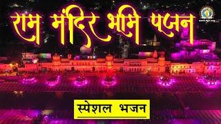 Ayodhya Ram Mandir Bhumi Pujan Special | बहुत सुंदर श्रीराम भजन | New Ram Bhajan