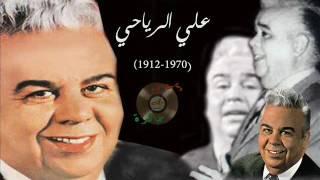 مازيكا ينجيك و ينجيني ♥ علي الرياحي Ali Riahi تحميل MP3