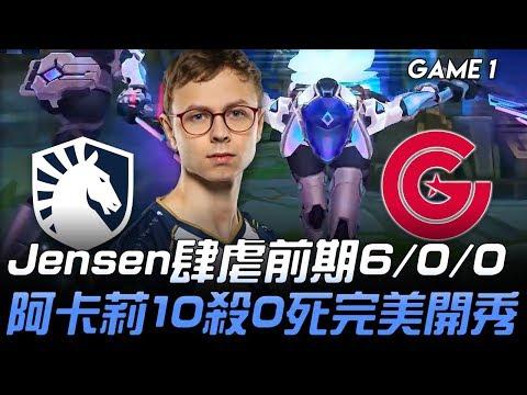 TL vs CG Jensen肆虐前期6/0/0 阿卡莉10殺0死完美開秀!Game 1