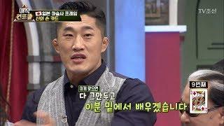 김동현 은퇴 선언하게 한 일본인 초능력자! [매직 컨트롤] 8회 20171022