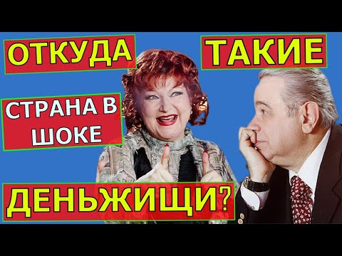 Откуда такие деньжищи? Петросян и Степаненко закончили в суде раздел своего имущества. Страна в шоке