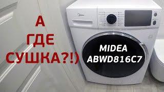 Midea Trocknung Waschmaschine erste Trocknung. Überprüfung der Waschmaschine.