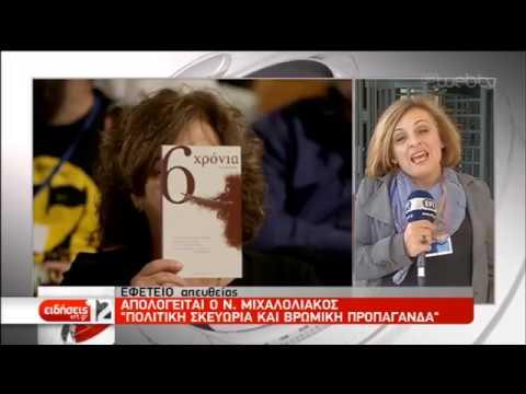 Απολογείται ο Ν. Μιχαλολιάκος: «Πολιτική σκευωρία και βρώμικη προπαγάνδα» | 06/11/2019 | ΕΡΤ