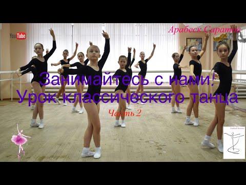 Экзамен по классическому танцу 4 класс,  2 часть. Арабеск Саратов. Classical dance exam 2 part.