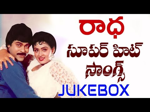 Radha Super Hit Songs Jukebox || Radha Golden Hit Video Songs Collection || Radha All Time Hit Songs