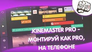 KineMaster Pro - один из лучших видеоредакторов!