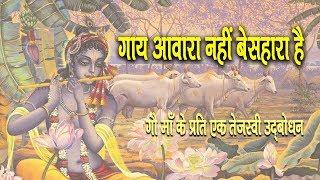 Gau Aawara Nahi, Besahara Hai || Shri Sanjeev Krishna Thakur Ji