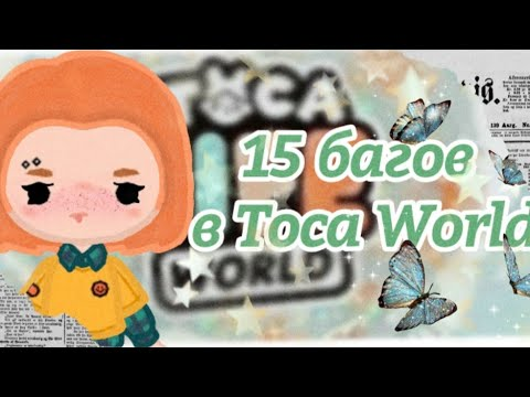 •<🍜✨Баги в Toca World ✨🍜></noscript>• Toca Boca»/> </p> <p>Секреты от Марии OMG в игре Toca World. Видео Юлия OMG. Подробнее </p> <div style=