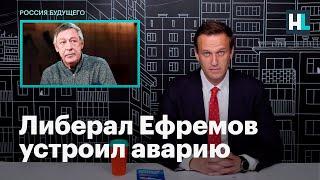 Навальный об аварии с Михаилом Ефремовым
