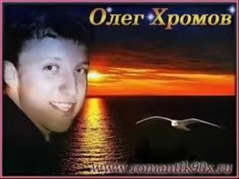 Олег Хромов - На белом покрывале января (автор и первый исполнитель)