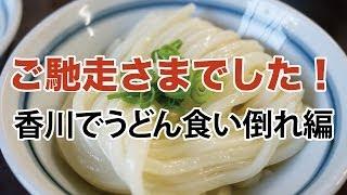 ご馳走さまでした!香川でうどん食い倒れ編