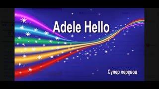 Перевод песни Hello Adele