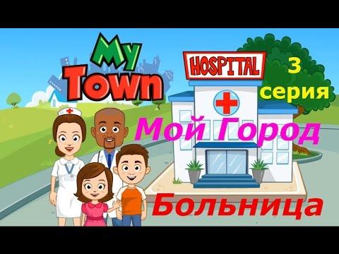 Мой Город - My town - #3 Больница - Hospital. Симулятор Семьи, обучающая игра, развивающее видео.
