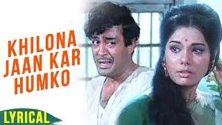 Khilona Jaan Kar With Lyrics | Khilona   - YouTube