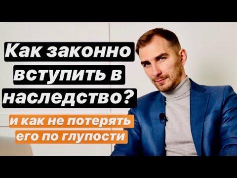✅  Вступление в наследство по закону в Украине 2021   по завещанию, дарственной, через суд и другое