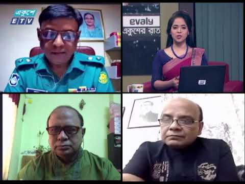 Ekusher Rat || একুশের রাত || মেয়াদ বাড়লো লকডাউনের || 20 April 2021 || ETV Talk Show