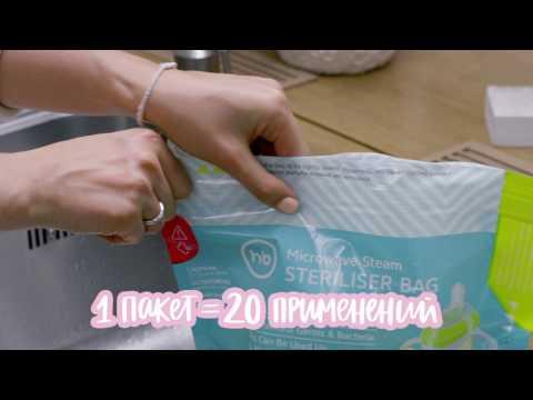 Happy Baby пакеты для стерилизации в микроволновой печи