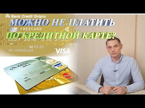 Можно не платить кредит по кредитной карте?